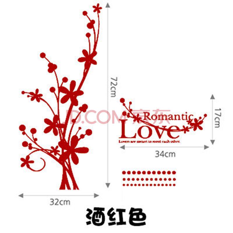 爱情树 浪漫之花 装饰墙贴玻璃贴客厅沙发玄关背景墙卧室贴纸贴花 酒