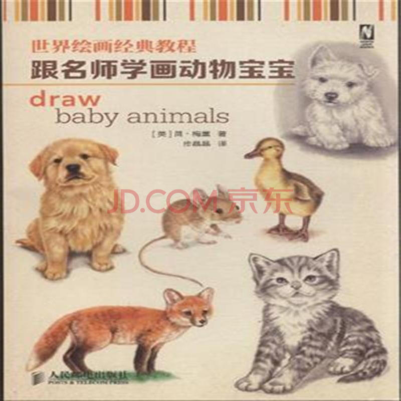 跟名师学画动物宝宝