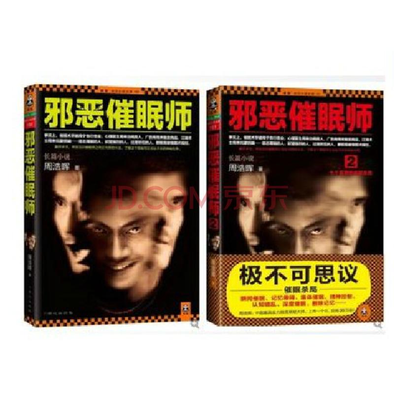 包邮 邪恶催眠师+ 邪恶催眠师2七个离奇的催眠