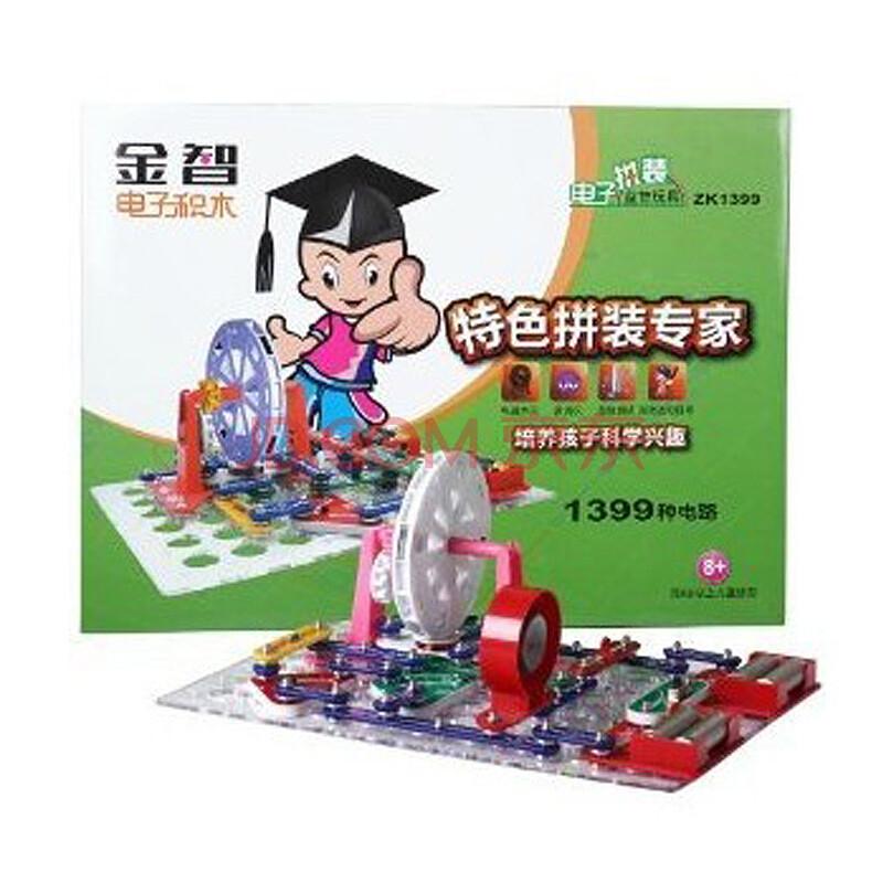 金智电子积木1399拼正品拼装玩具儿童早教益智电路塑料插积木
