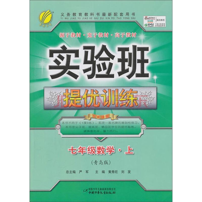 春雨教育·实验班提优训练:数学七年级上(青岛版)