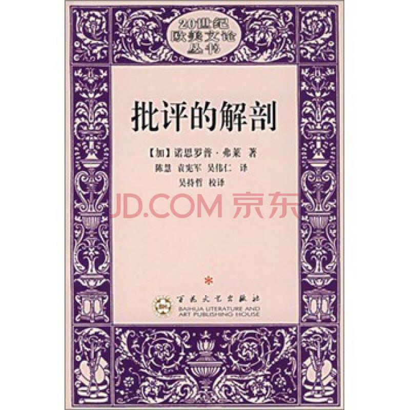 《批评的解剖》 [加拿大] 弗莱 陈慧,等,百花文艺出版