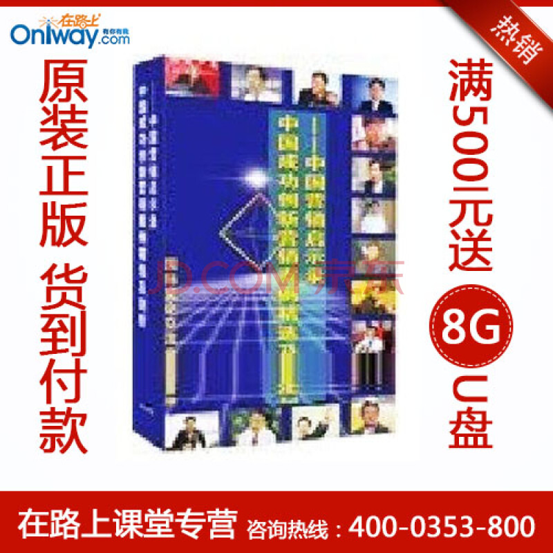 创新营销案例精选及剖析:中国营销启示录(20V