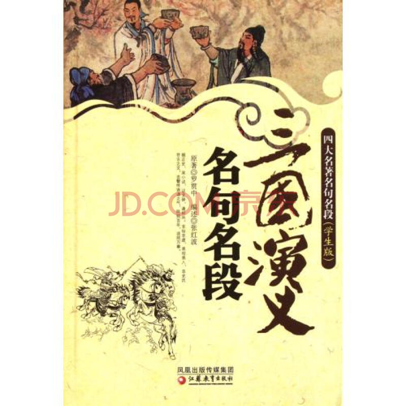 三国演义名句名段(学生版)\/四大名著名句名段图
