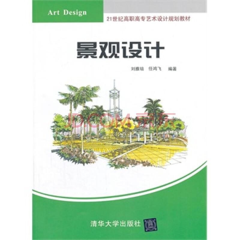 景观设计(21世纪高职高专艺术设计规划教材) 刘雅培