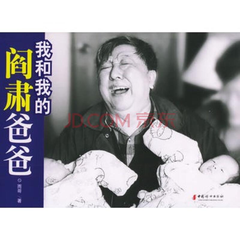 《我和我的阎肃爸爸》 雨哥,中国妇女出版社