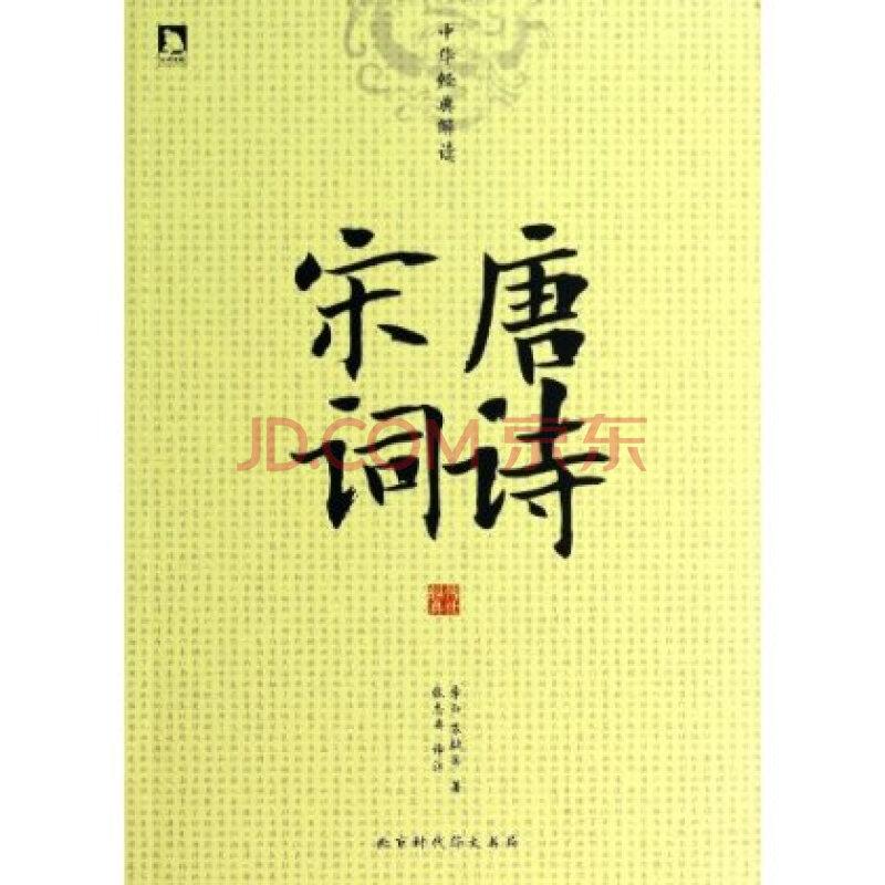 唐诗宋词有那些是国文经典