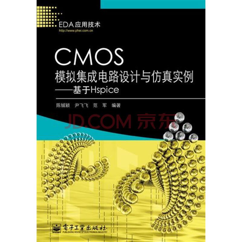 cmos模拟集成电路设计与仿真实例—…|4111530