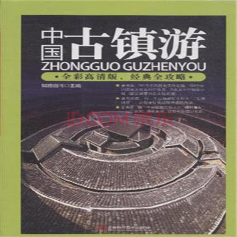 中国古镇游 全彩高清版图片