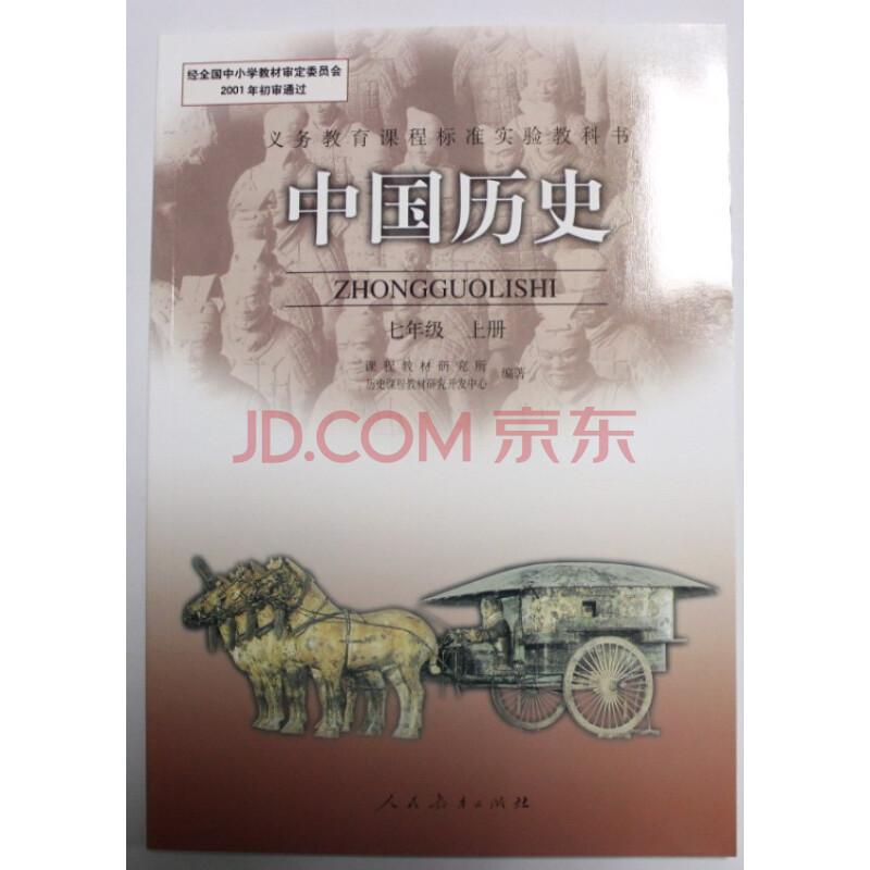 人教版七年级上册历史第11课知识与能力训练的知识体系 历史与社会图片