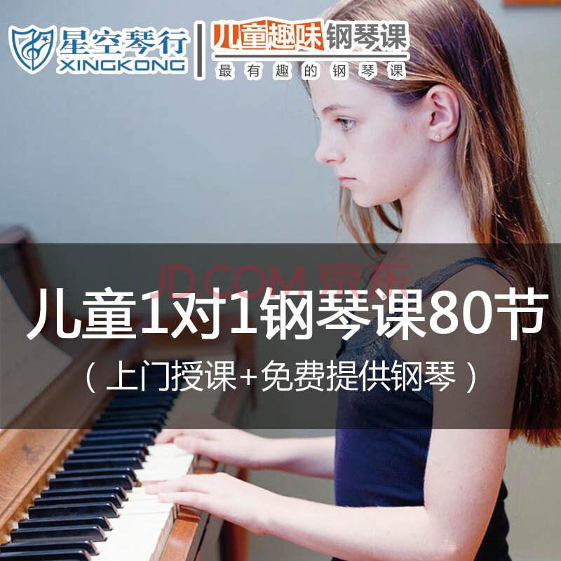 儿童1对1钢琴培训 星空琴行儿童趣味钢琴课