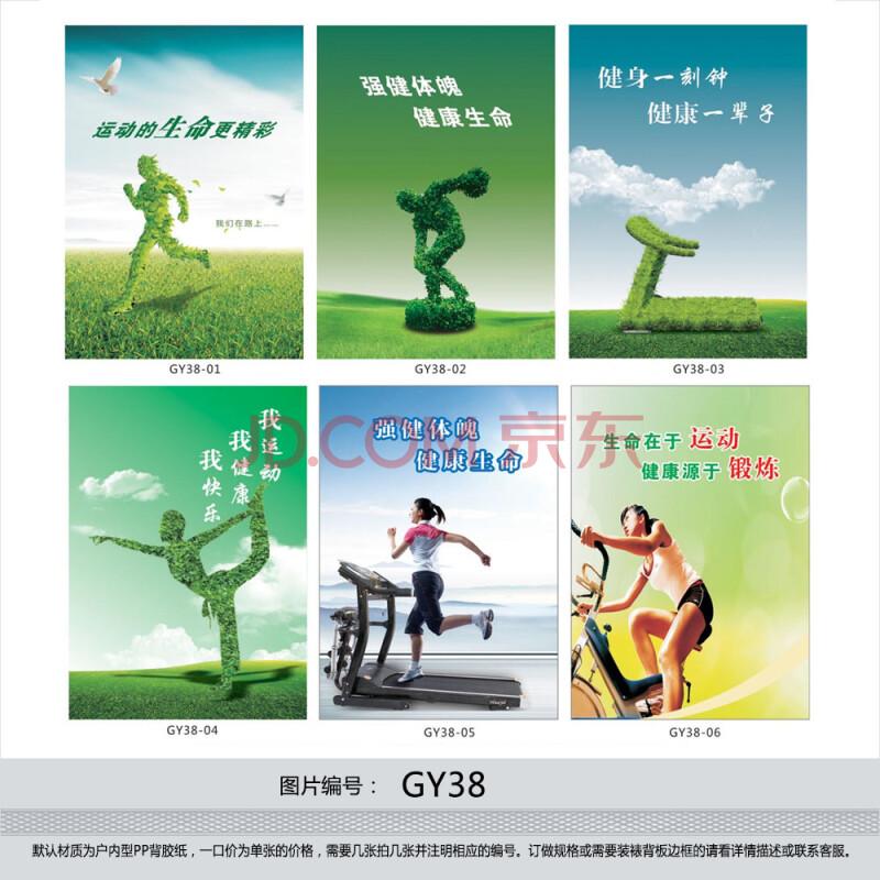 健身房运动标语海报宣传画挂图 健康快乐宣传栏展板墙贴画gy38 户内型