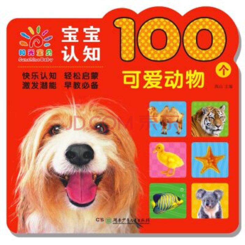 阳光宝贝 宝宝认知100个:可爱动物