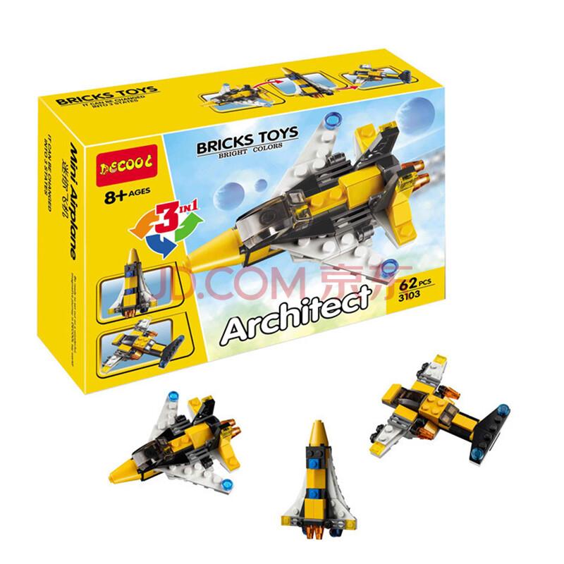 迷你超级赛车跑车飞机消防车三变形拼装小颗粒积木儿童益智玩具 超级