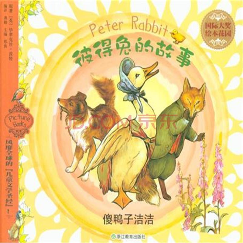 傻鸭子洁洁-彼得兔的故事-国际大奖绘本花园图片