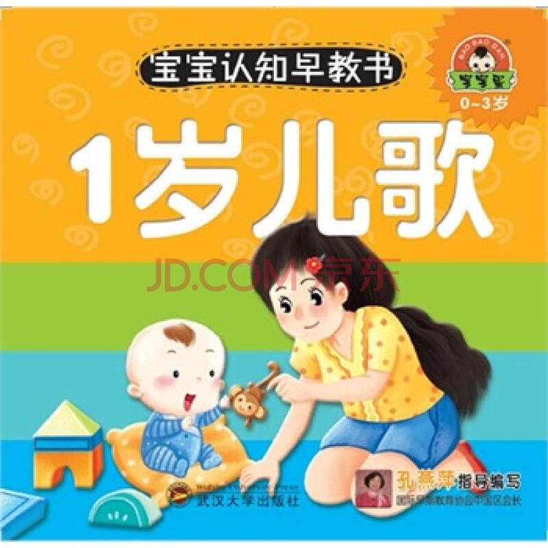 0-3岁-1岁儿歌-宝宝认知早教书 于清峰 武汉大