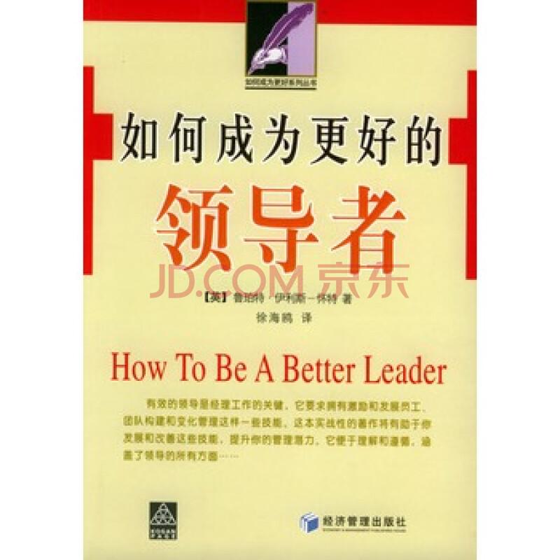 《如何成为更好的领导者》 (英)怀特,徐海欧,经济管理