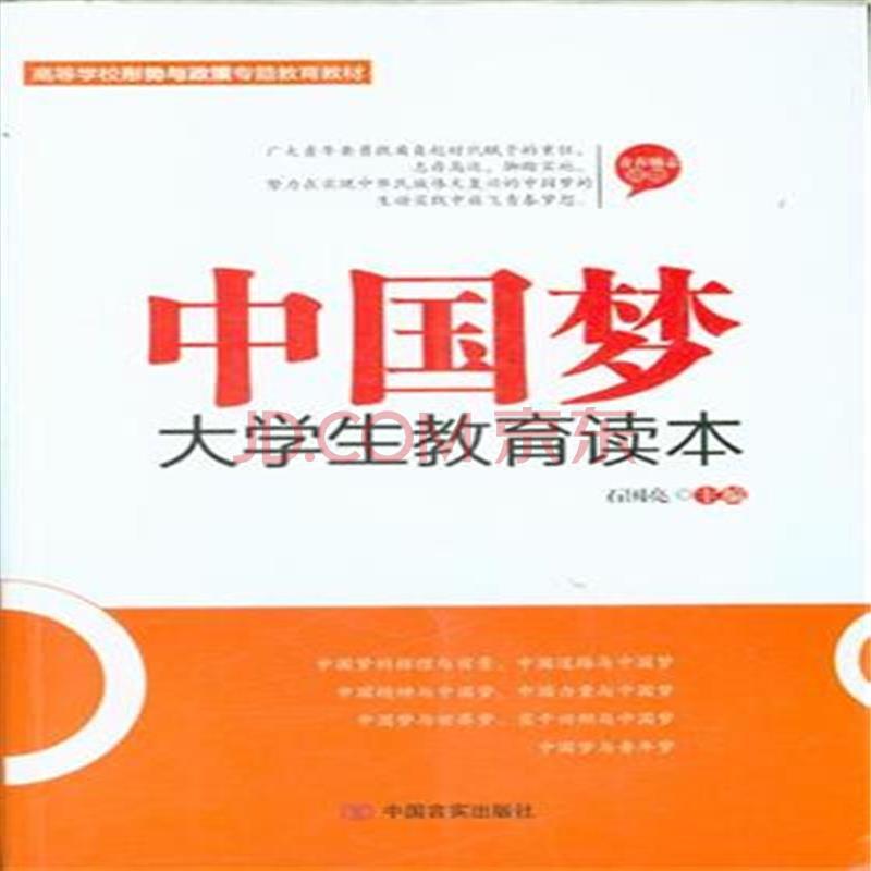 中国梦大学生教育读本