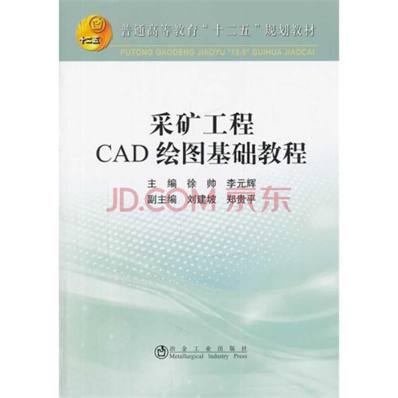 采矿工程CADv基础基础教程徐帅,李元辉97875cad灰度图片