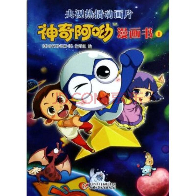 a图片阿呦漫画书1图片-京东签约劲漫画图片