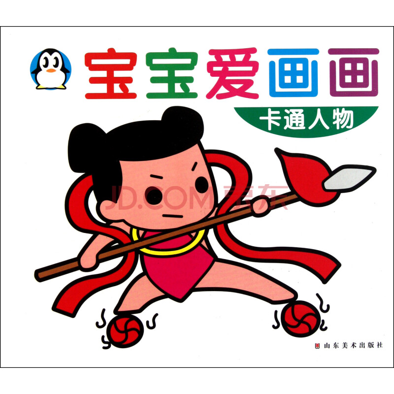卡通人物/宝宝爱画画