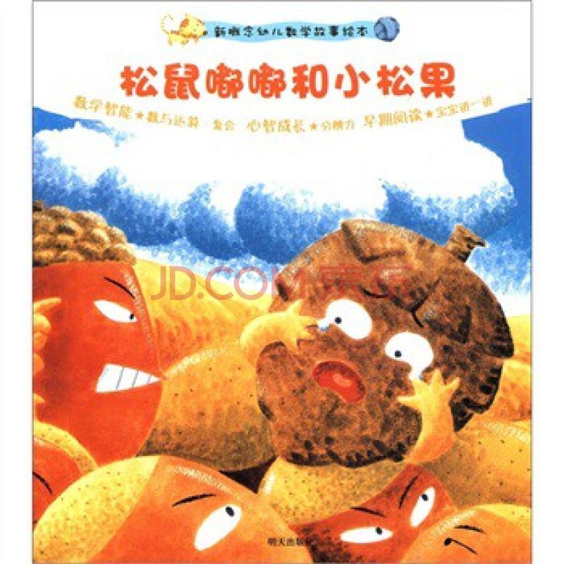 zs106 新概念幼儿数学故事绘本(第2集):松鼠嘟嘟和小松果