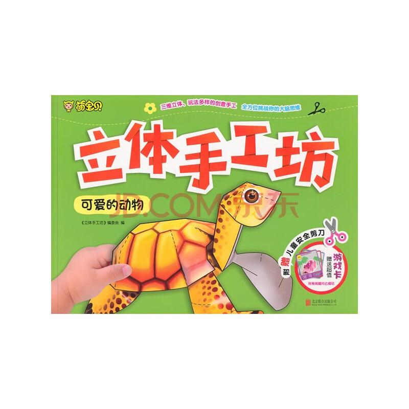 【唐人文化】 立体手工坊·可爱的动物