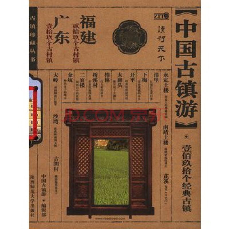 《中国古镇游珍藏丛书 福建、广东分卷》 《中