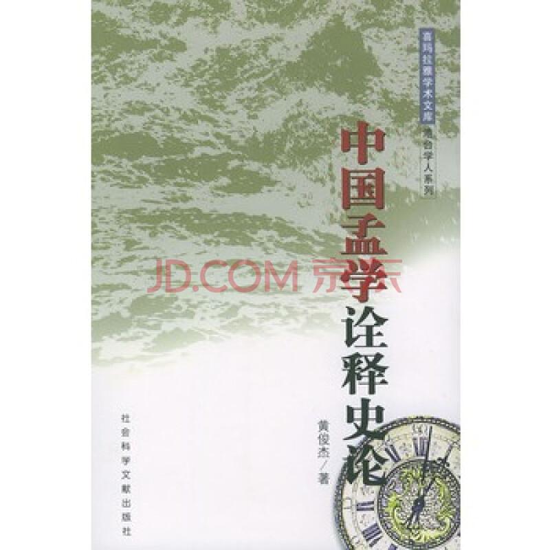 《中国孟学诠释史论--喜玛拉雅学术文库 港台学