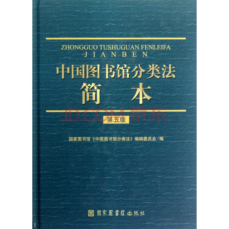 中国图书馆分类法简本(第5版)(精)图片-京东商城