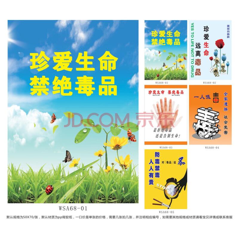 禁毒公益广告挂图宣传画海报 珍爱生命禁绝毒品宣传栏墙贴画wsa68图片