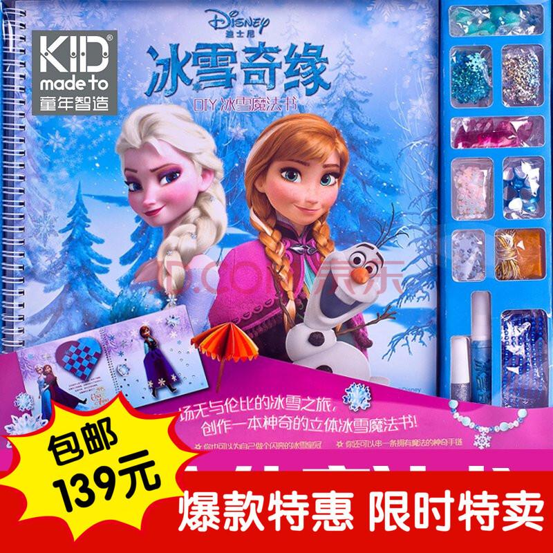童年智造 冰雪奇缘魔法书迪士尼正版益智手工diy制作玩具盒装创意儿童