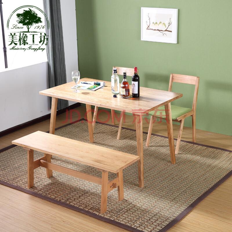 实木 餐桌橡木 全实木家具 餐桌 椅 组合小户型餐桌方