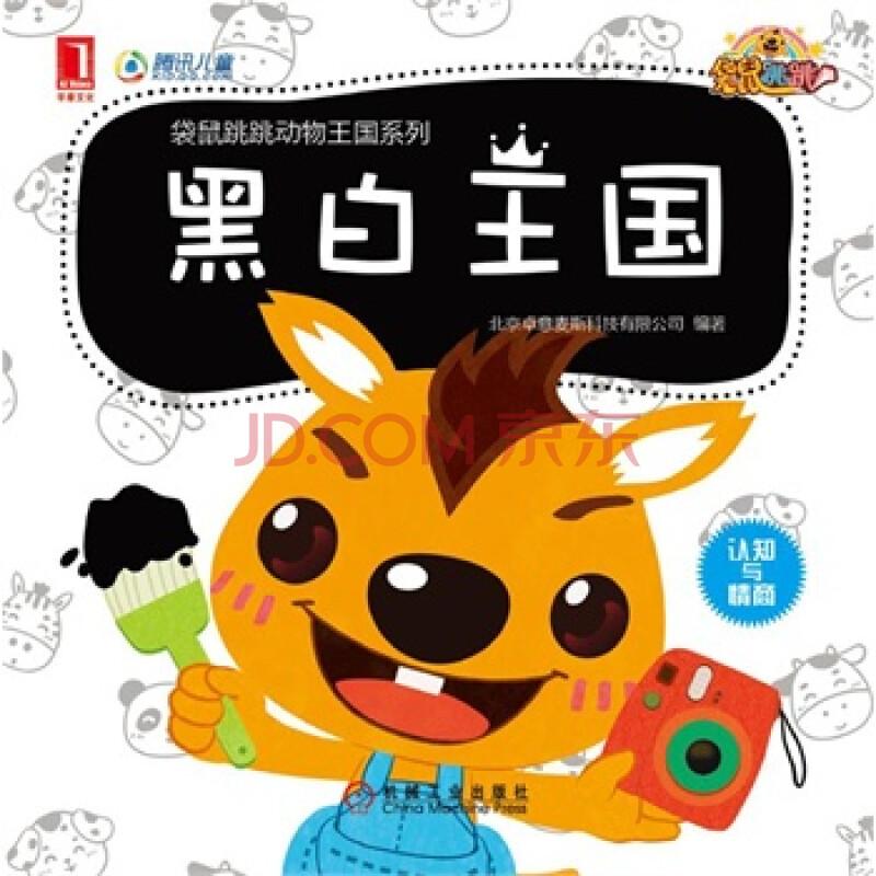 袋鼠跳跳动物王国系列 黑白王国 北京卓意麦斯科技有限公司