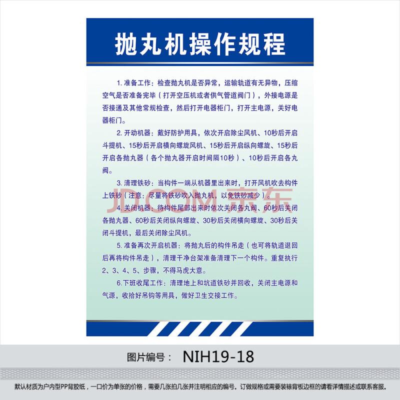 车间规章制度_安全生产宣传挂图海报 车间制度规章 抛丸机安全操作规程nih19-18