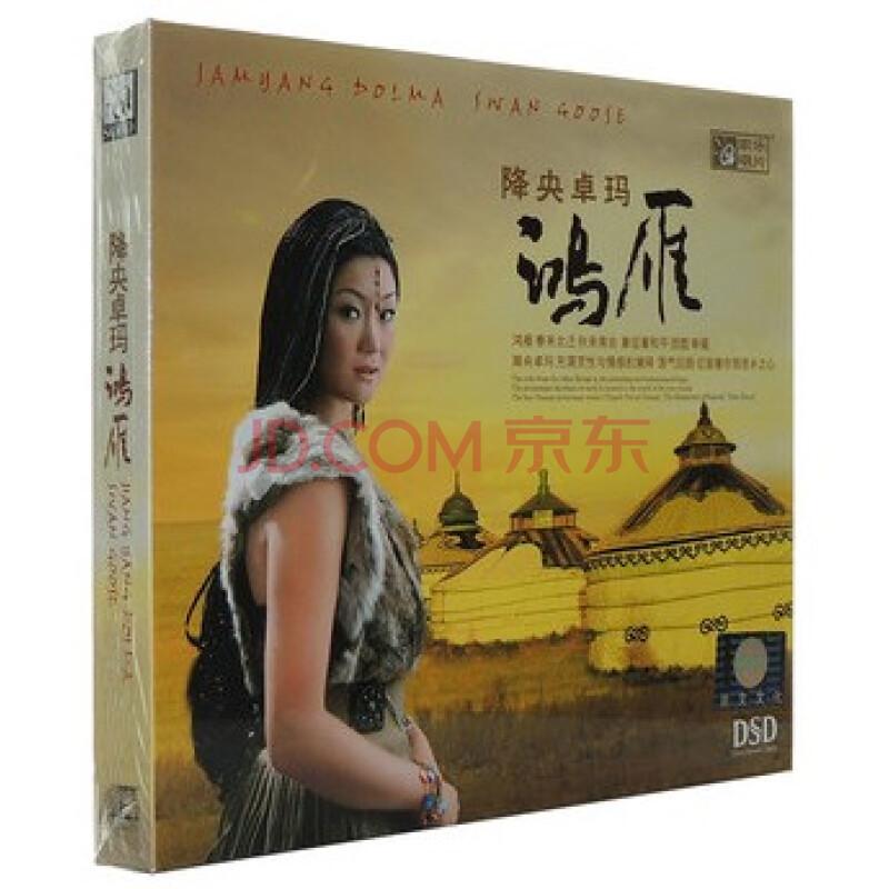 降央卓玛 鸿雁 cd发烧碟女中音2012新专辑正版车载cd光盘索乐唱片