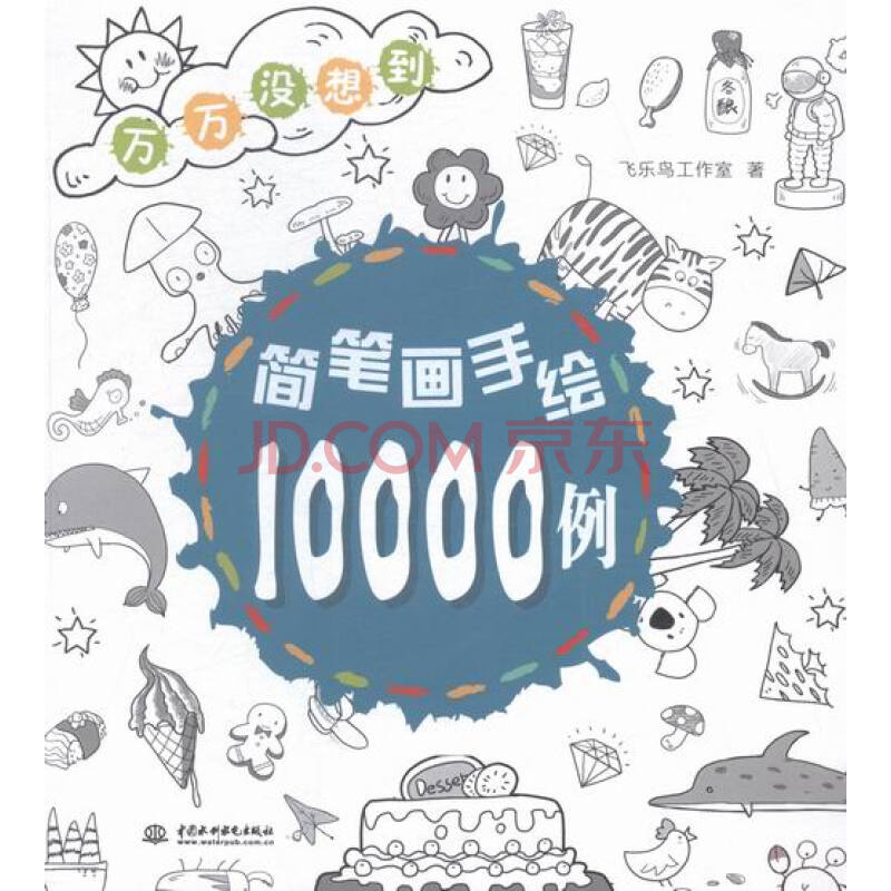 彩铅/铅笔画 简笔画手绘10000例