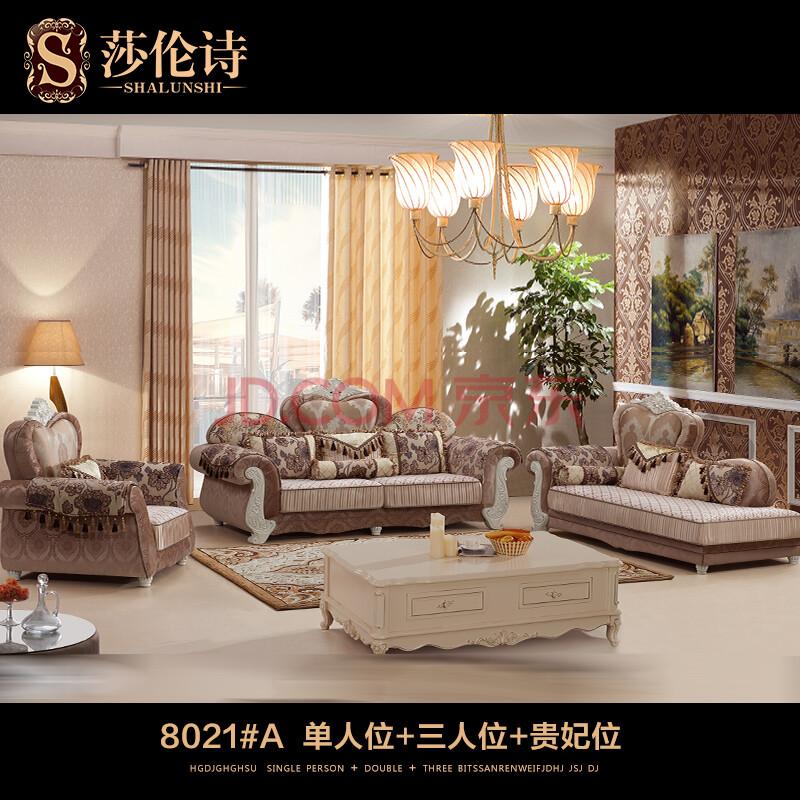 莎伦诗 法式新古典布艺欧式沙发欧式复古客厅转角贵妃图片