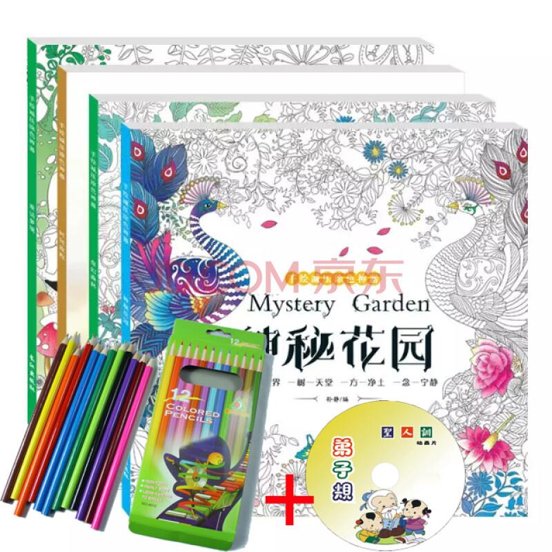 秒杀包邮 神秘花园4册手绘减压涂色神器 秘密的庭院 有爱的涂色书世界