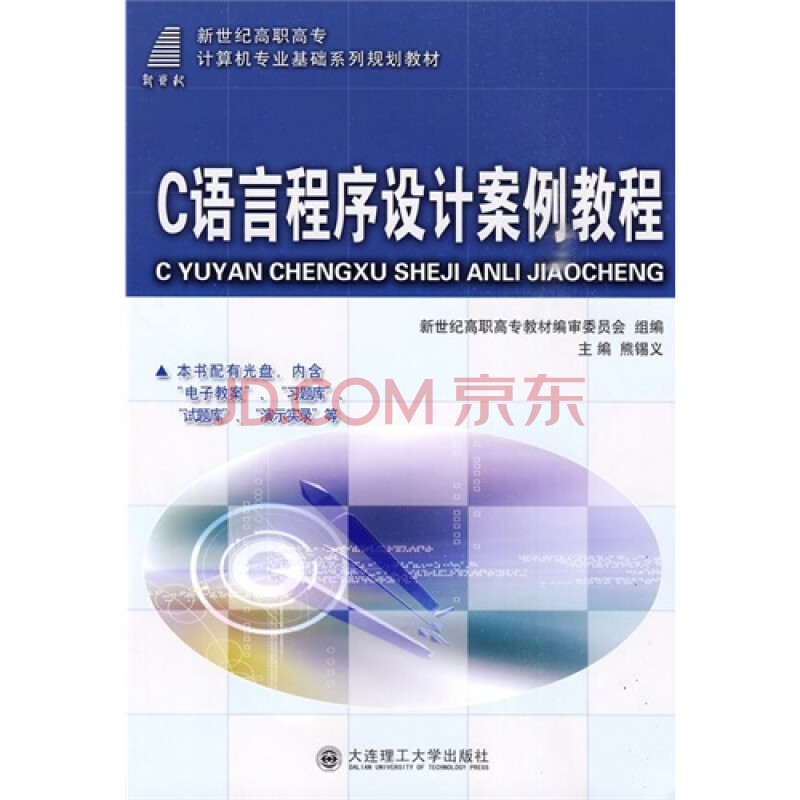 c语言程序设计案例教程 熊锡义,林宗朝9787561148280大连理工大