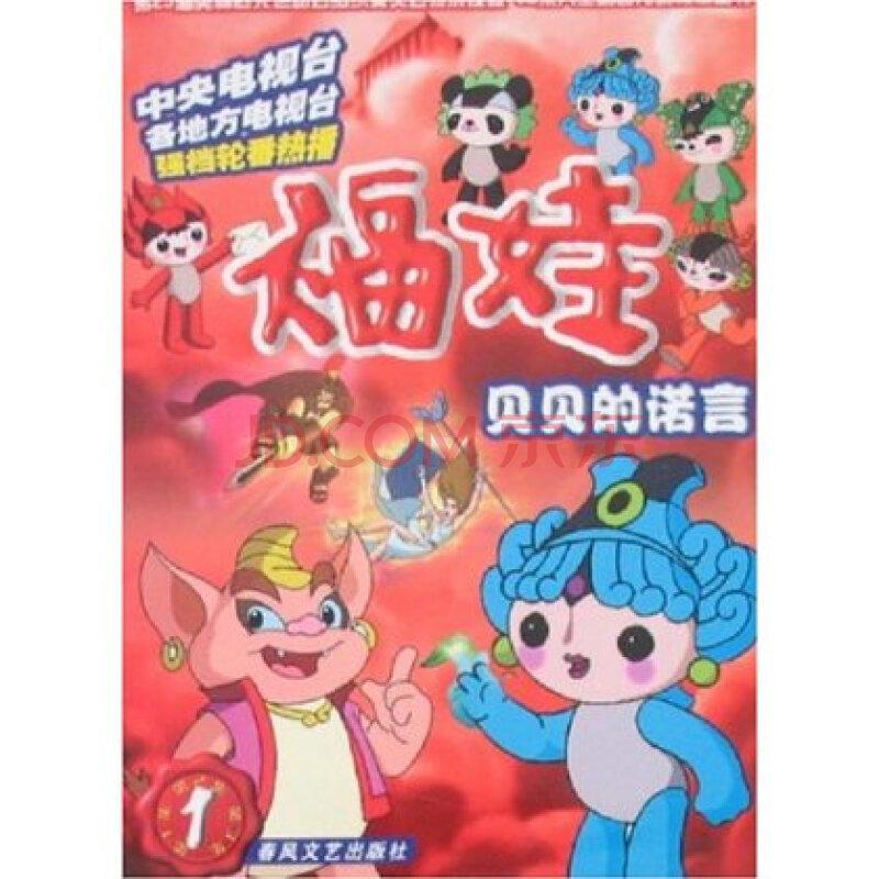 福娃-贝贝的诺言 深圳凤凰星影视传媒动画中心-海贝贝动画片 海贝贝