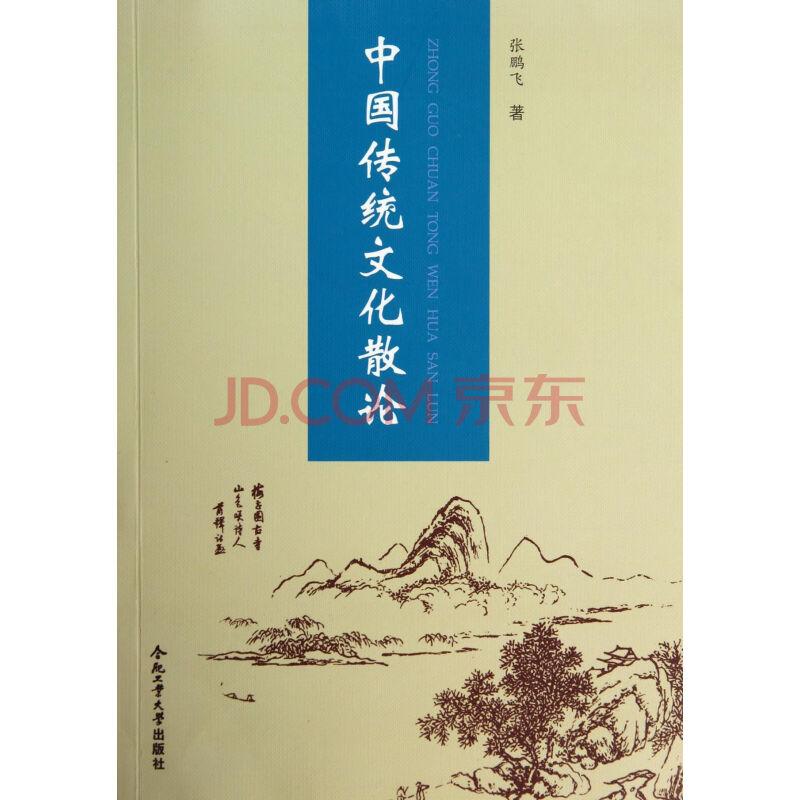 中国传统文化散论 张鹏飞