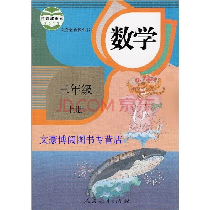 最新版3三年级数学书上册课本人教版小学-三年级下册数学书课本 数图片
