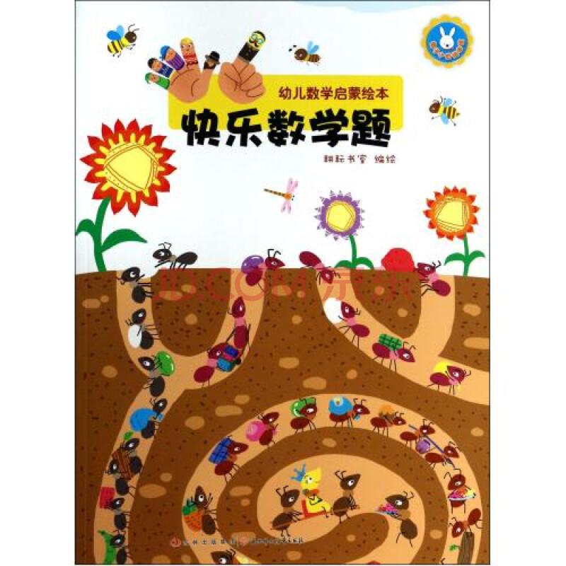 快乐数学题(幼儿数学启蒙绘本)图片
