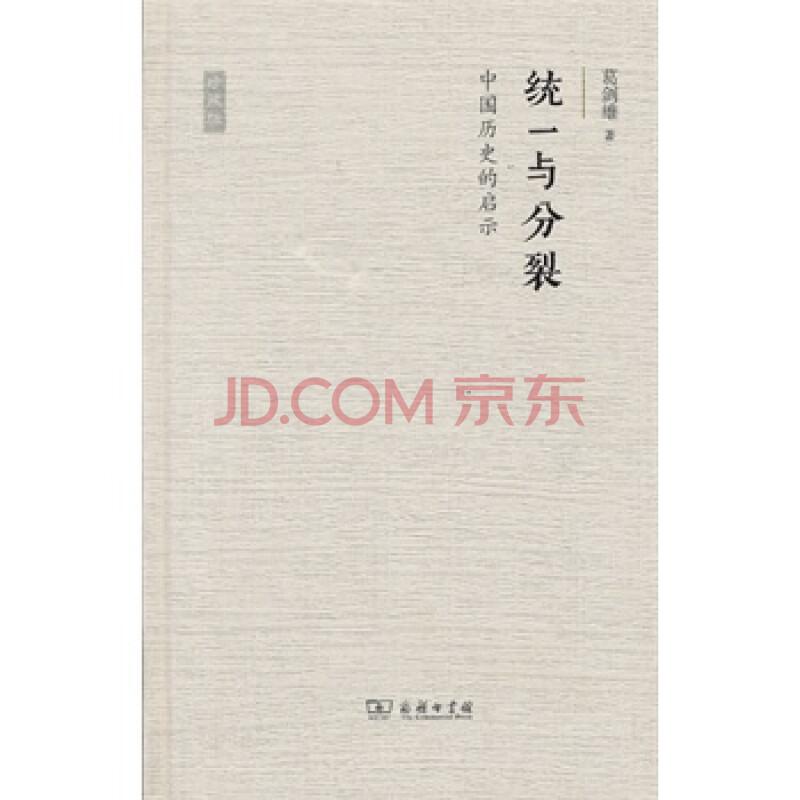 统一与分裂:中国历史的启示图片