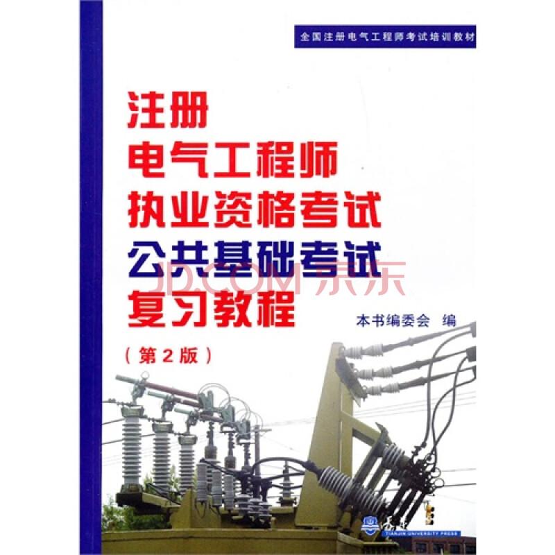 正版 注册电气工程师执考公共基础考试复习教