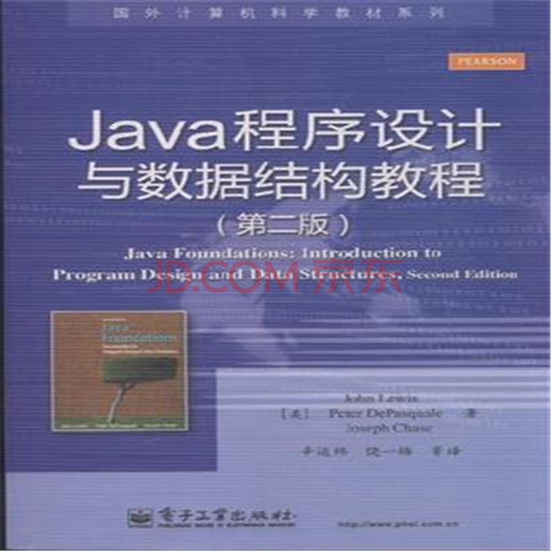 java程序设计与数据结构教程-(第二版)
