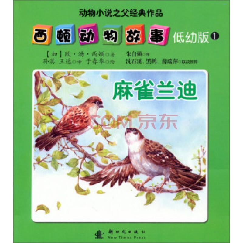 西顿动物故事(低幼版)(1):麻雀兰迪