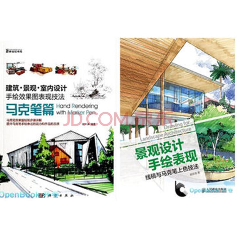 景观设计手绘表现:线稿与马克笔上色技法 建筑景观·室内设计手绘效