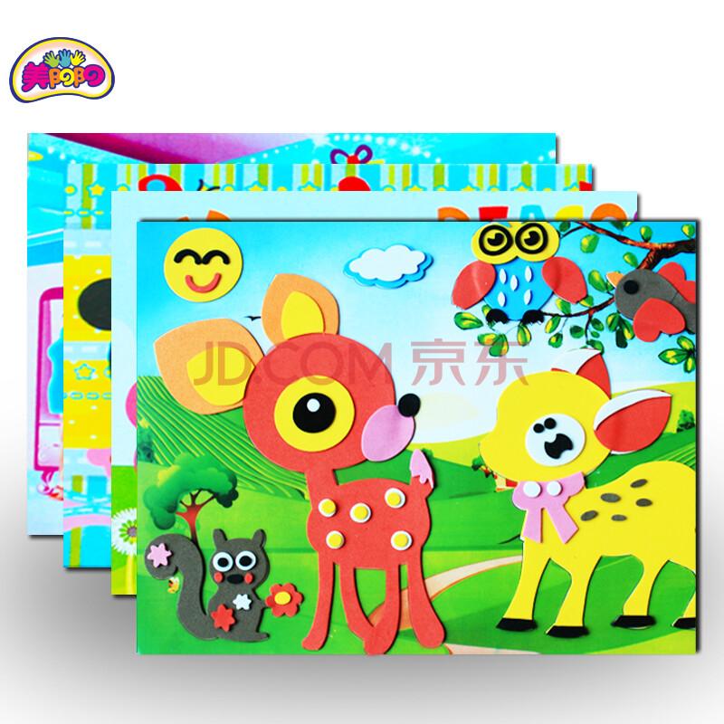 幼儿童eva手工大贴画3d立体贴纸diy制作玩具粘贴海绵黏贴批发包邮